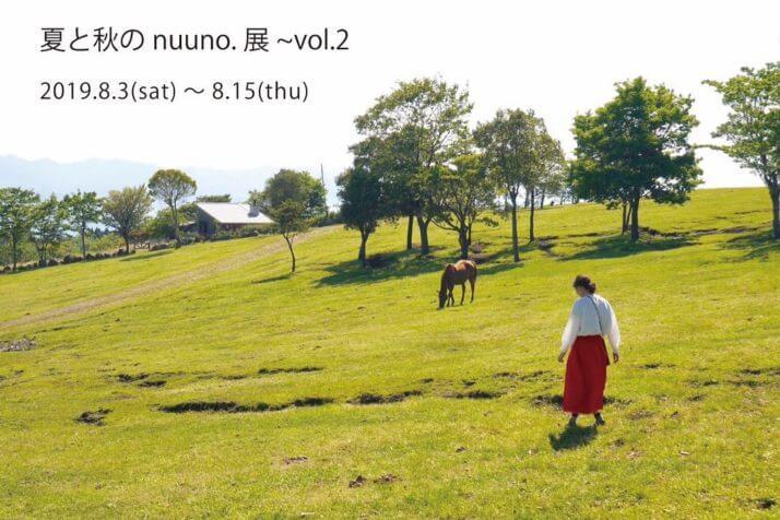 夏と秋のnuuno.展〜vol.2