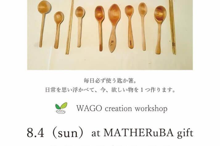 WAGO creation workshop