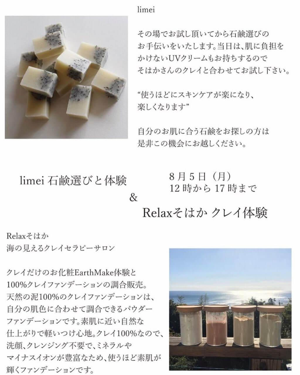 limei石鹸選びと体験&Relaxそはか クレイ体験のお知らせ